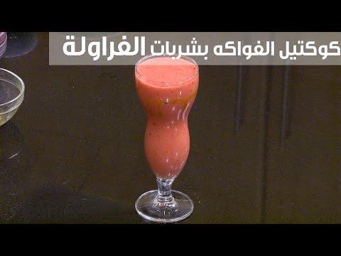 شاهد  طريقة إعداد كوكتيل الفواكه بشربات الفراولة