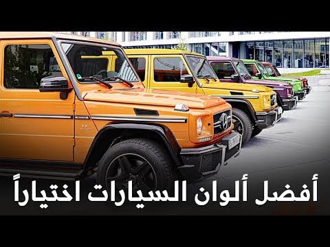 شاهد وتعرف على أفضل ألوان السيارات حول العالم