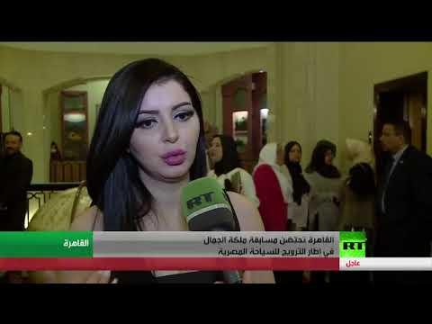 شاهد فعاليات مسابقة ملكة جمال السياحة المصرية
