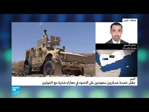 مقتل 9 جنود سعوديين في معارك شرسة على الحدود اليمنية