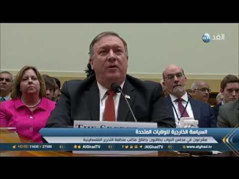 أعضاء في مجلس النواب الأميركي يطالبون بإغلاق منظمة التحرير
