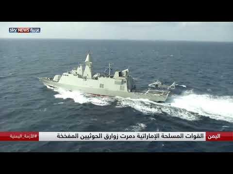 القوات المسلحة الإماراتية تحبط هجومًا حوثيًا في البحر الأحمر