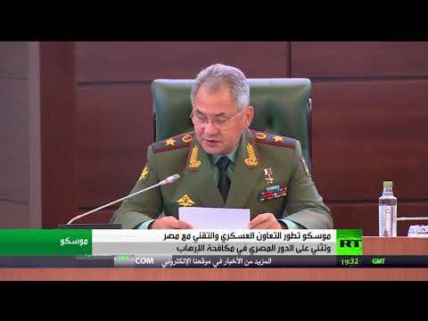 وزير الدفاع الروسي يؤكد عزم موسكو تطوير التعاون العسكري مع مصر