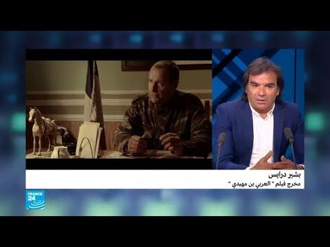 شاهد مخرج الفيلم الجزائري العربي بن مهيدي يكشف أسباب منع عرضه
