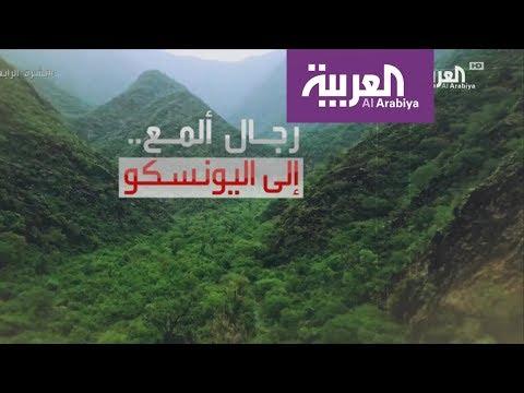 شاهد أسرار قرية رجال ألمع وأهلها وتحضيراتها للعالمية
