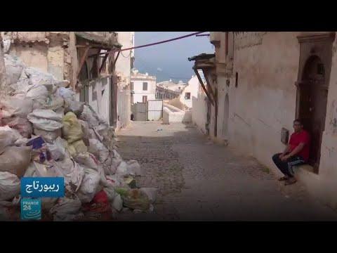 شاهد القمامة معضلة لا تنتهي في حي القصبة الجزائري