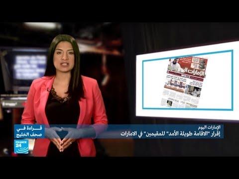 شاهد  الإمارات تعلن إقرار الإقامة طويلة الأمد للمقيمين في الدولة
