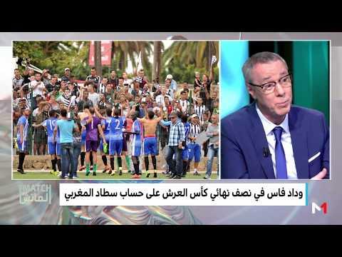 شاهد الإدريسي يكشف موقف وداد فاس قبل مواجهة سطاد المغربي