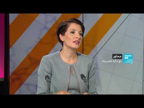 دالية غانم يزبك في محاور بشأن الجزائر