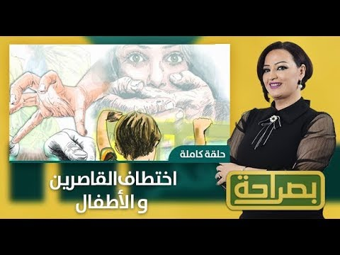 برنامج  بصراحةيناقش قضية اختطاف القاصرين و الأطفال