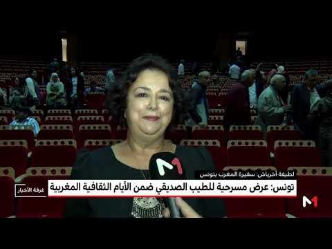 عرض مسرحية للطيب الصديقي ضمن الأيام الثقافية المغربية