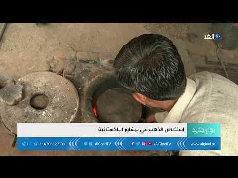 طرق مذهلة لاستخلاص الذهب في بيشاور الباكستانية