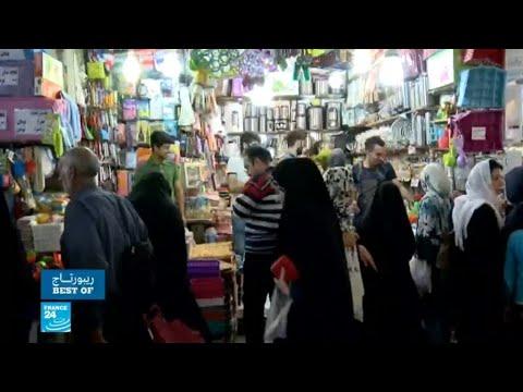 الحكومة الإيرانية تحاول طمأنة الشارع بشأن الاقتصاد
