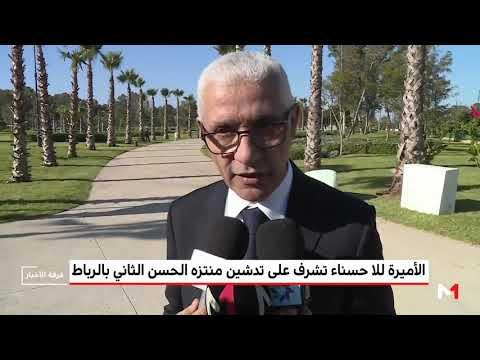 شاهدالأميرة للا حسناء تشرف على تدشين منتزه الحسن الثاني في الرباط