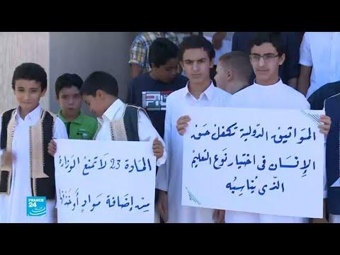 جدل في طرابلس الليبية بعد وقف قبول الطلبة في المدارس الدينية