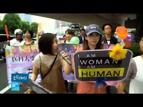 أزمة التلاعب بدرجات قبول الإناث لتقليل عدد الفتيات في جامعة طوكيو