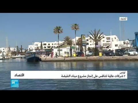 شركات عالمية تتنافس على إنجاز مشروع ميناء النفيضة في تونس
