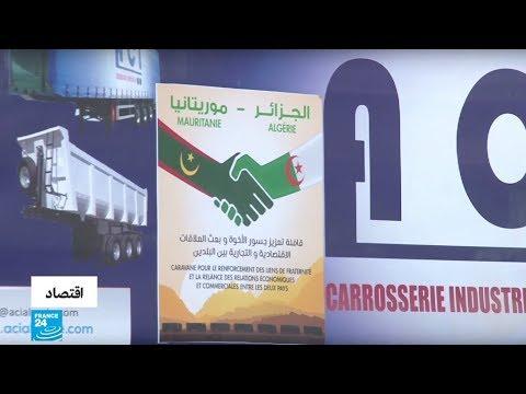 تنافس جزائري مغربي من أجل اكتساح أسواق موريتانيا