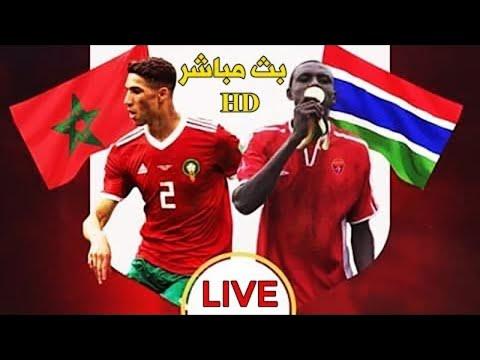 شاهد  بث مباشر للمباراة الودية بين المغرب وغامبيا