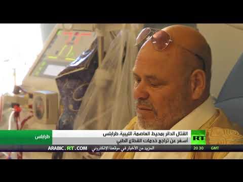 شاهد تأثير القتال على قطاع الصحة في العاصمة الليبية طرابلس