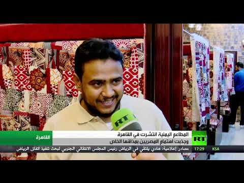 شاهد المطاعم اليمنية في القاهرة تجذب اهتمام المصريين بمذاقها الخاص