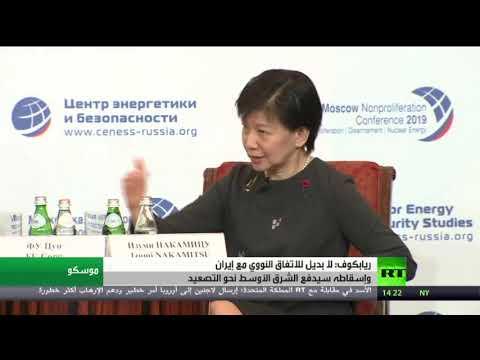 شاهد سيرغي ريابكوف يؤكد أنه لا بديل للاتفاق النووي مع إيران