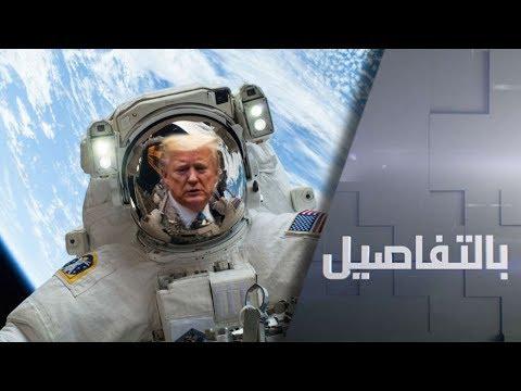 شاهد ترامب يوقع مرسومًا مثير للجدل بشأن استخراج الموارد من الفضاء