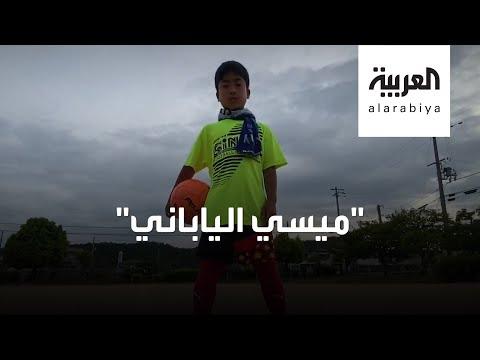 شاهد طفل ياباني يلعب بكرة القدم معصوب العينين