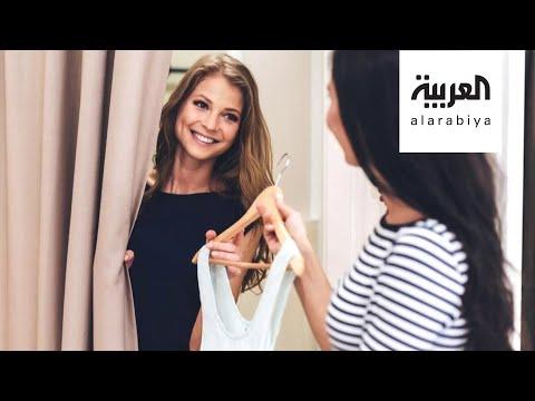 شاهد كيف تشتري ملابس دون تجربتها