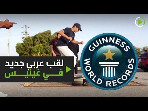 شاهد المصري محمود أيوب يُسجل رقمًا قياسيًا بعدد الخطوات الهوائية