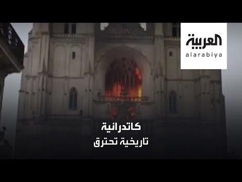شاهد حريق غامض في كاتدرائية نانت بفرنسا