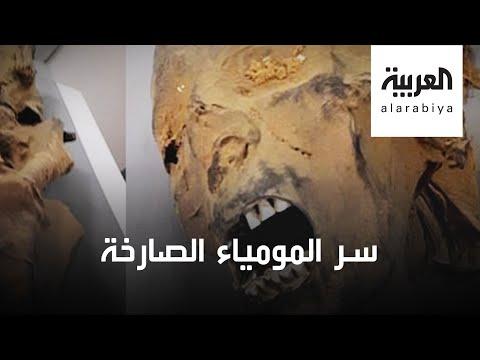 شاهد مصريون يكشفون سر مومياء ماتت وكأنها تصرخ