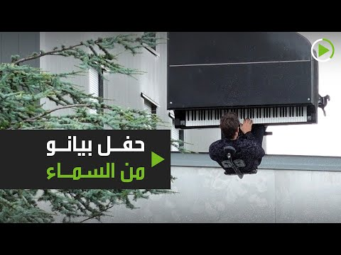 شاهد حفل بيانو على ارتفاع 40 مترًا عن الأرض