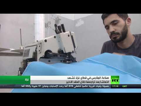 شاهد صناعة الملابس تزدهر في قطاع غزة مع إغلاق فيروس كورونا