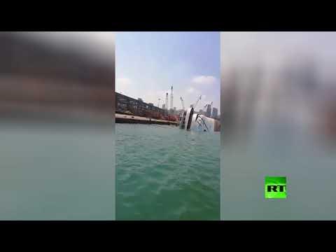 شاهد الباخرة السياحية أورينت كوين تغرق بالكامل في مرفأ بيروت