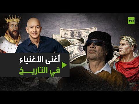 شاهد معمر القذافي بين قائمة أغنى أغنياء التاريخ بثروة تُقدر بـ200 مليار دولار