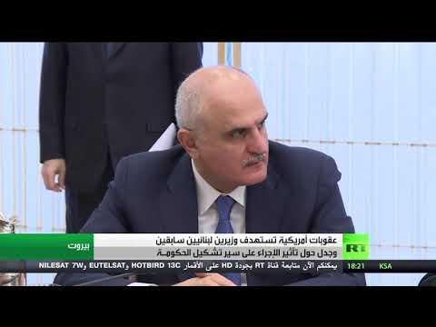 شاهد وزارة الخزانة الأميركية تفرض عقوبات على وزيرين لبنانيين سابقين