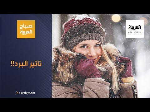 شاهد ما تأثير البرد على صحة الإنسان