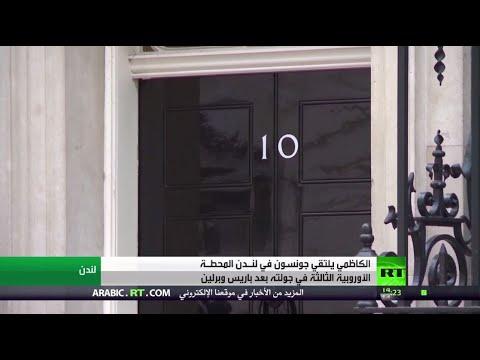 شاهد رئيس الحكومة العراقية يلتقي جونسون في بريطانيا