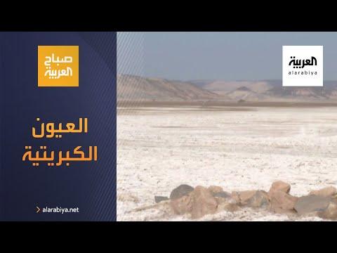 شاهد العيون الكبريتية تزين القريات في المملكة العربية السعودية
