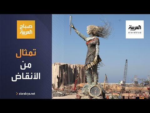 تمثال من أنقاض بيوت بيروت بحثًا عن غدٍ أفضل في لبنان