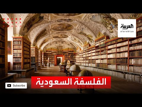 الفلسفة السعودية تنضم إلى المناهج والجمعيات رسميًا في المملكة
