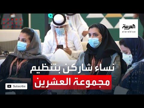 شاهد معلومات عن نسبة النساء اللاتي شاركن في تنظيم مجموعة العشرين برئاسة السعودية