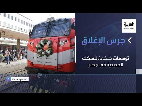 شاهد وزير النقل المصري يكشف عن توسعات ضخمة للسكك الحديدية