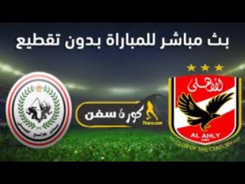 شاهد بث مباشر لمباراة الأهلي وطلائع الجيش في نهائي كأس مصر
