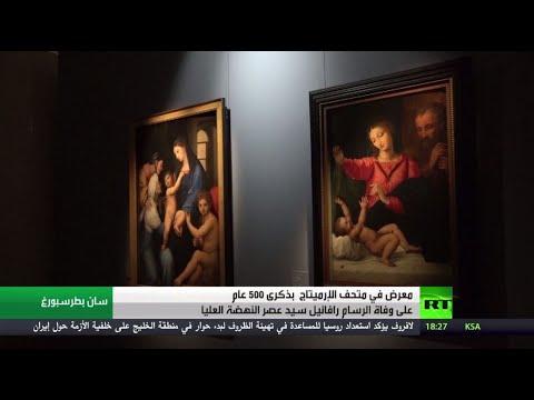 شاهد معرض في الإرميتاج يحيي فن الأسطورة رافائيل