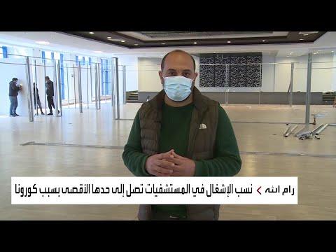شاهد  الفلسطينيون يقيمون مستشفيات ميدانية