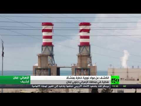 شاهد  حسان دياب يعلن عن وجود مواد نووية خطرة في منشأة نفطية