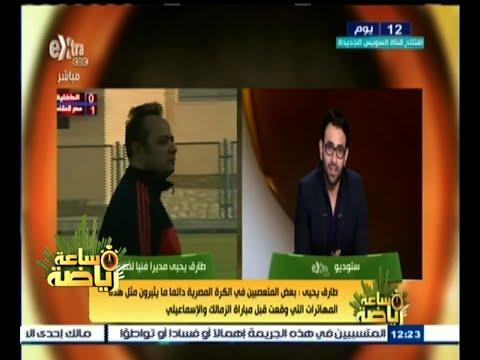 بالفيديو طارق يحيى يبدي صعوبة تدريب الإسماعيلي