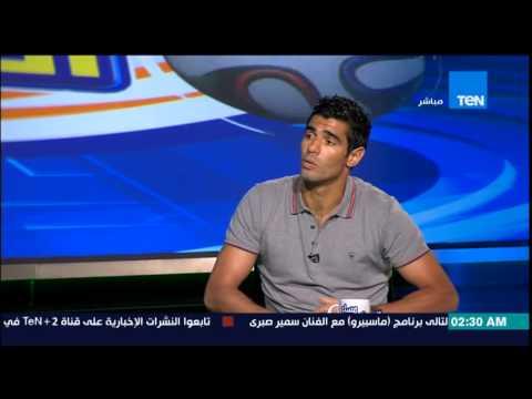 شاهد حارس مرمى الإسماعيلي السابق يشرح كيف عاد إلى النادي